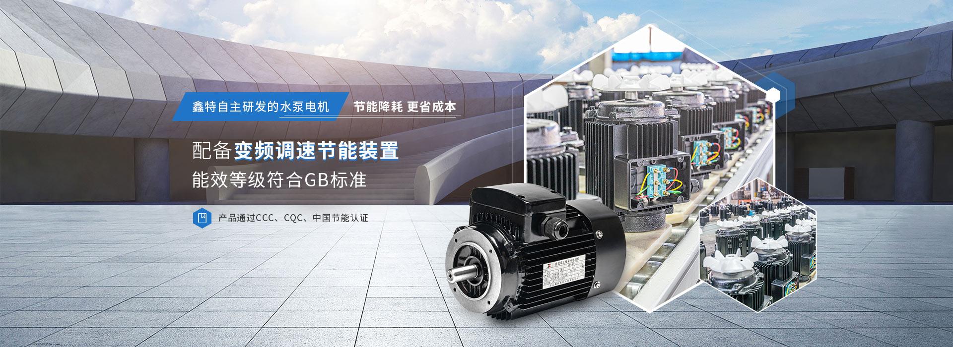鑫特自主研发的水泵电机,节能降耗