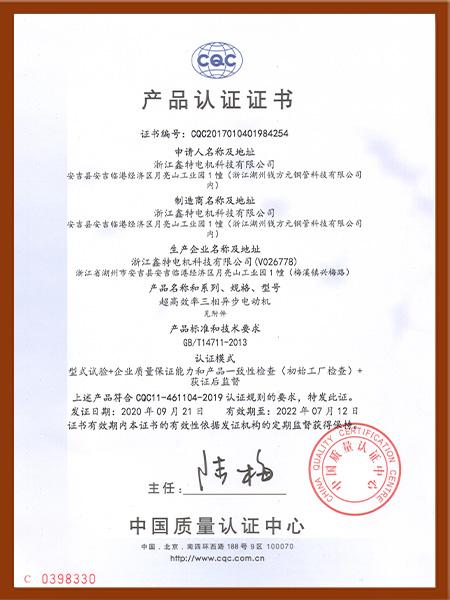 认证证书-001