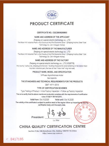 认证证书-002
