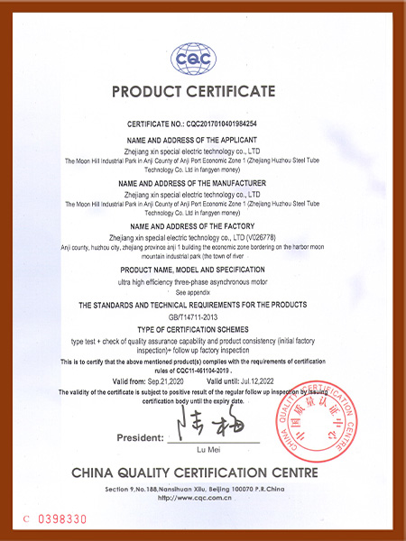 认证证书-003