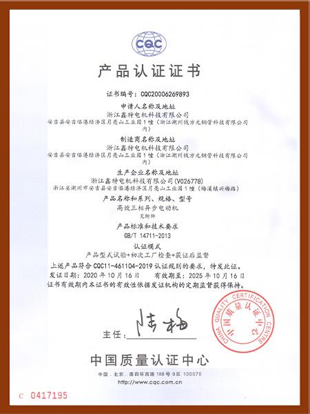 认证证书-004