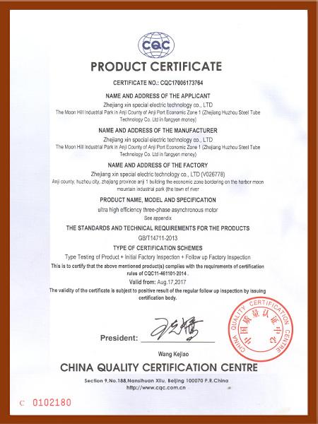认证证书006