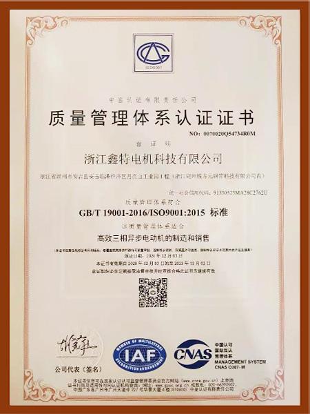 9000证书中文