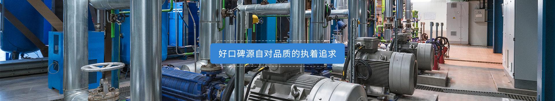 鑫特电机好口碑源自对品质的执着的追求