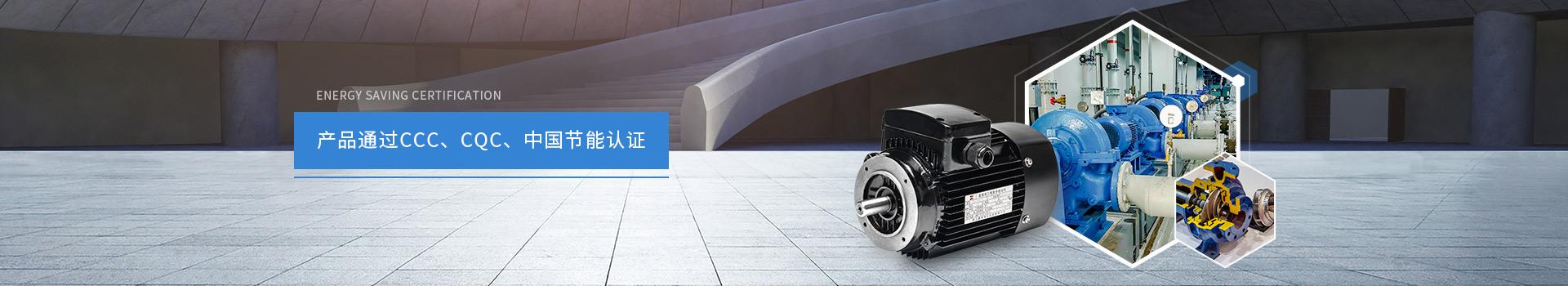 鑫特电机产品通过CCC、中国节能认证